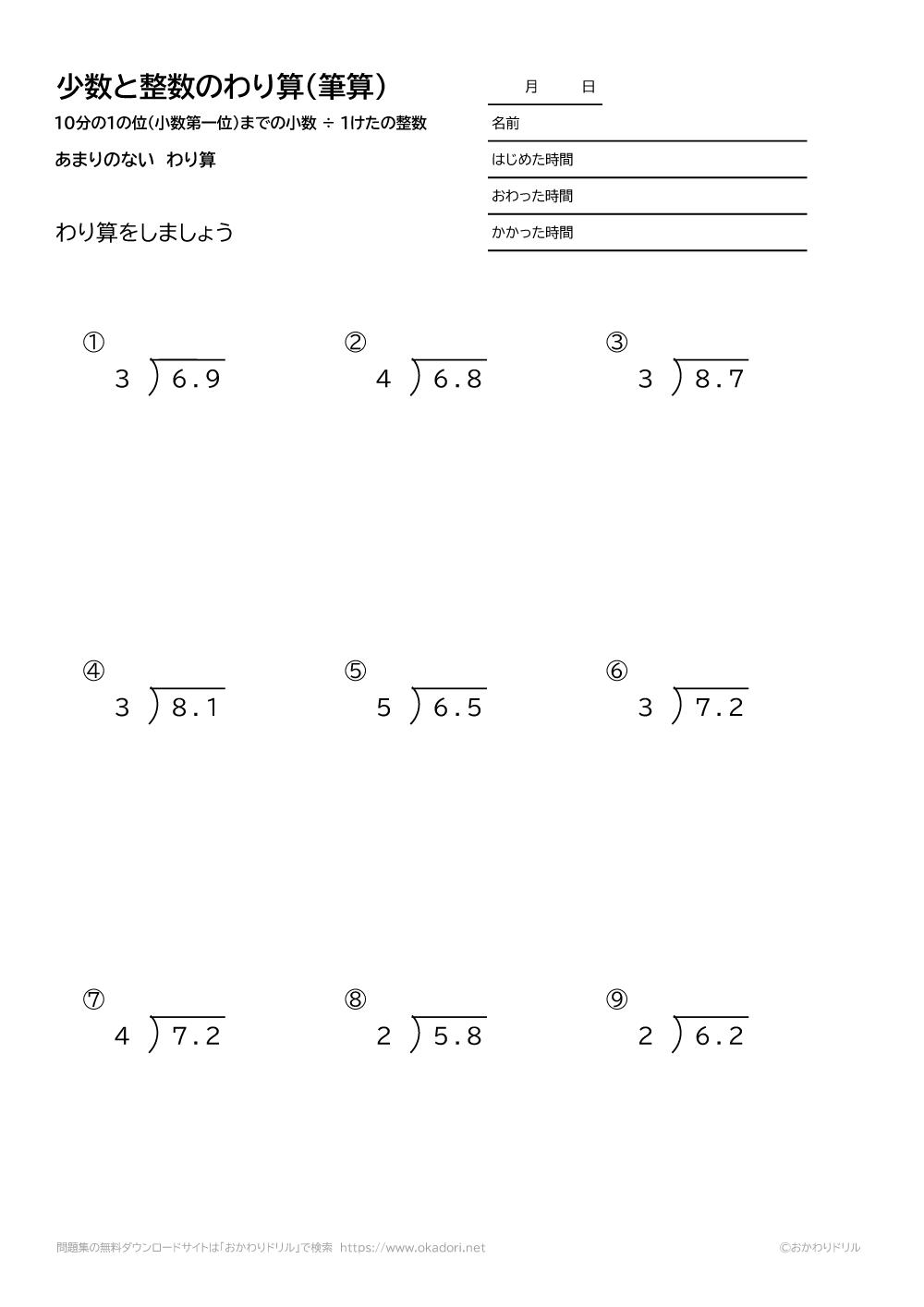 10分の1の位(小数第一位)までの小数÷1桁の整数の余りの無い割り算の筆算1