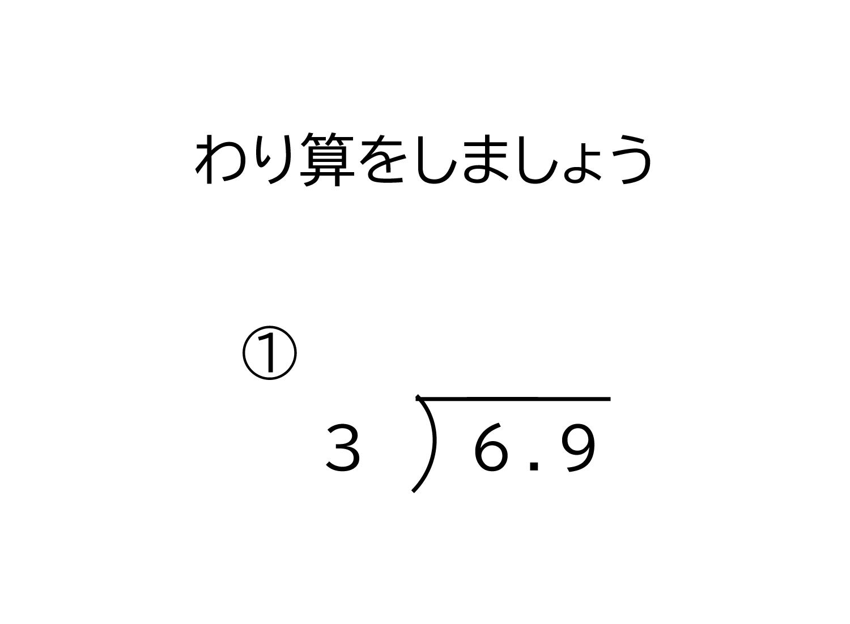 10分の1の位(小数第一位)までの小数÷1桁の整数の余りの無い割り算の筆算