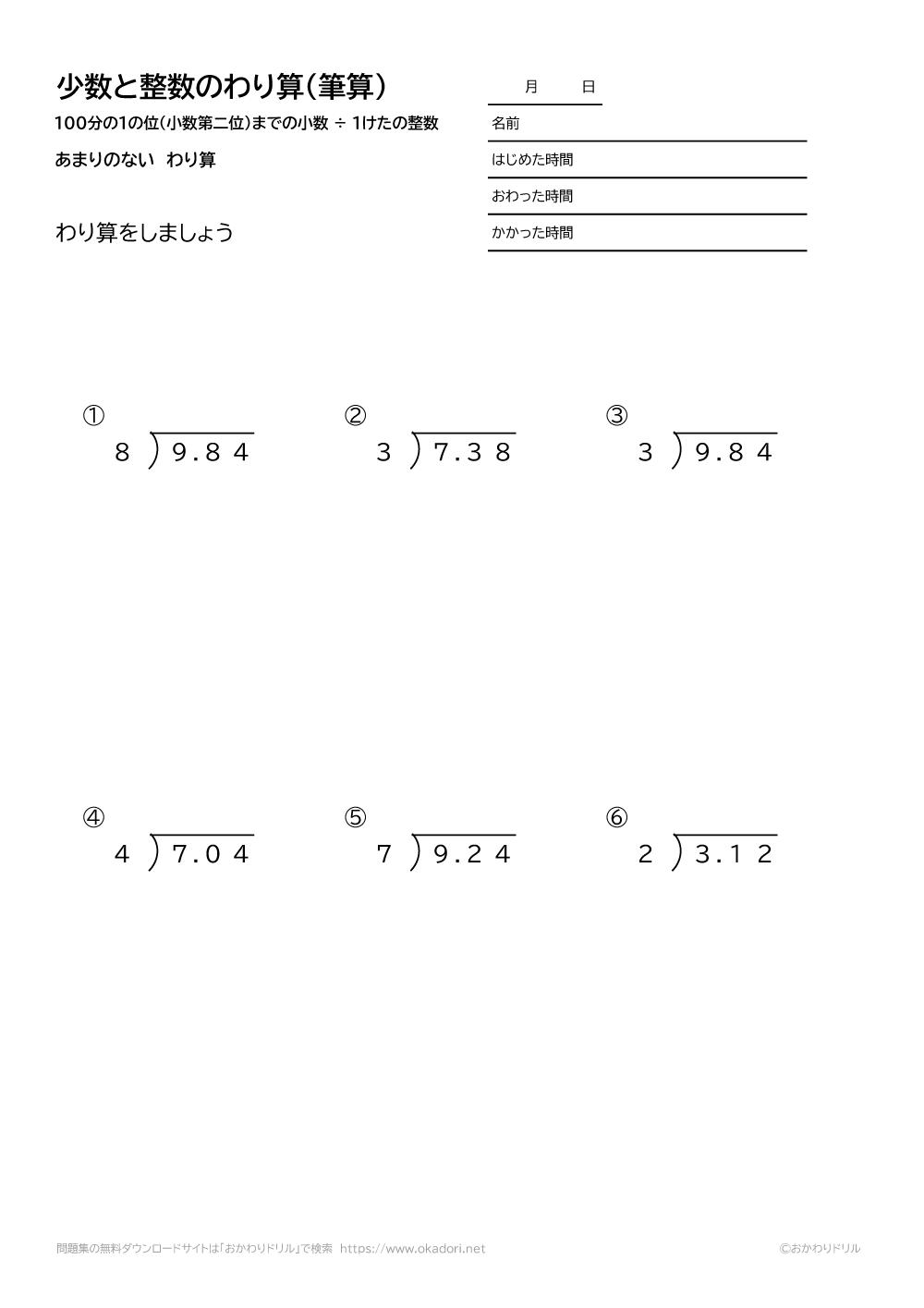 100分の1の位(小数第二位)までの小数÷1桁の整数の余りの無い割り算の筆算1