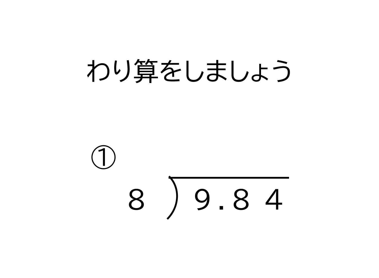 100分の1の位(小数第二位)までの小数÷1桁の整数の余りの無い割り算の筆算