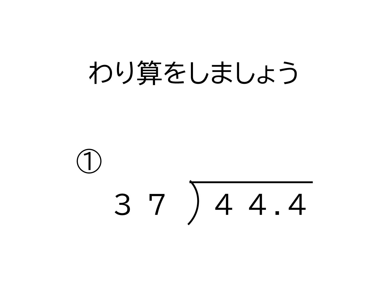 10分の1の位(小数第一位)までの小数÷2桁の整数の余りの無い割り算の筆算