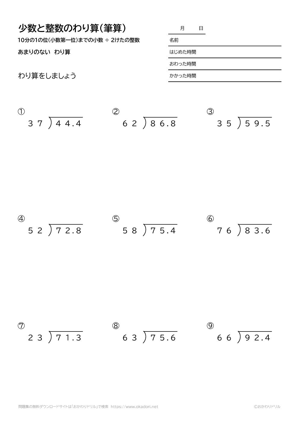 10分の1の位(小数第一位)までの小数÷2桁の整数の余りの無い割り算の筆算1