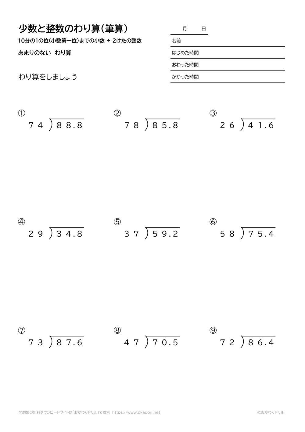 10分の1の位(小数第一位)までの小数÷2桁の整数の余りの無い割り算の筆算3