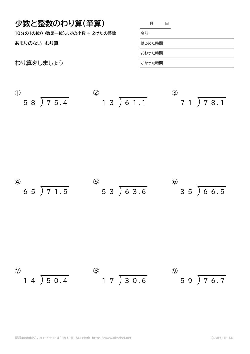 10分の1の位(小数第一位)までの小数÷2桁の整数の余りの無い割り算の筆算5