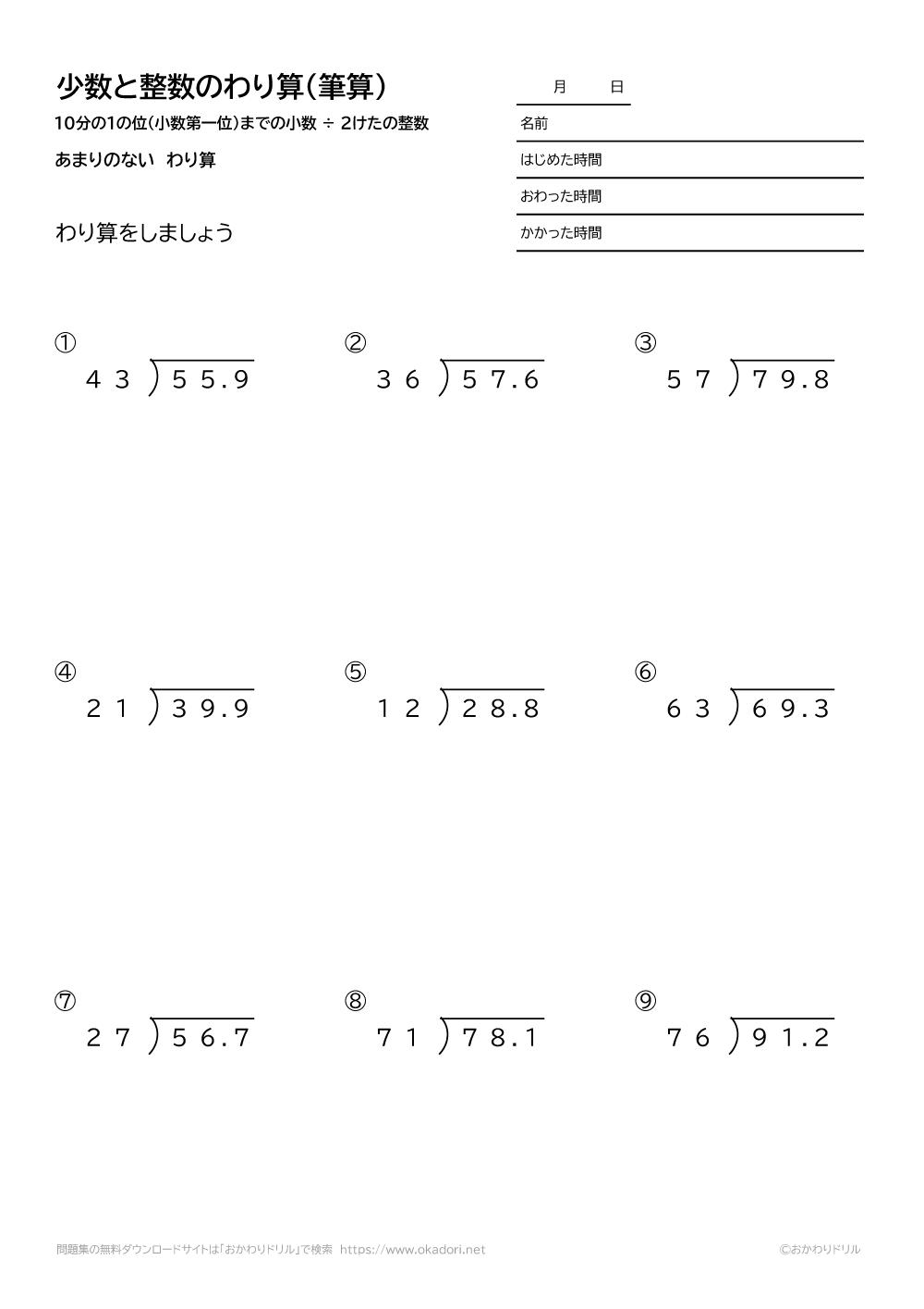 10分の1の位(小数第一位)までの小数÷2桁の整数の余りの無い割り算の筆算6