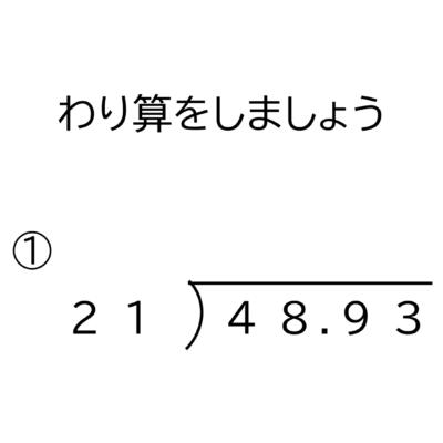 100分の1の位(小数第二位)までの小数÷2桁の整数の余りの無い割り算の筆算