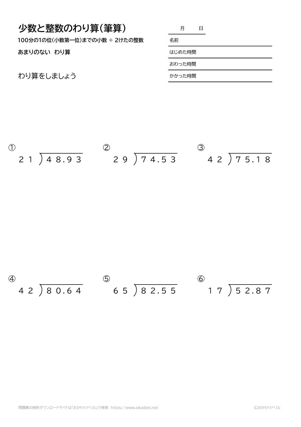 100分の1の位(小数第二位)までの小数÷2桁の整数の余りの無い割り算の筆算1