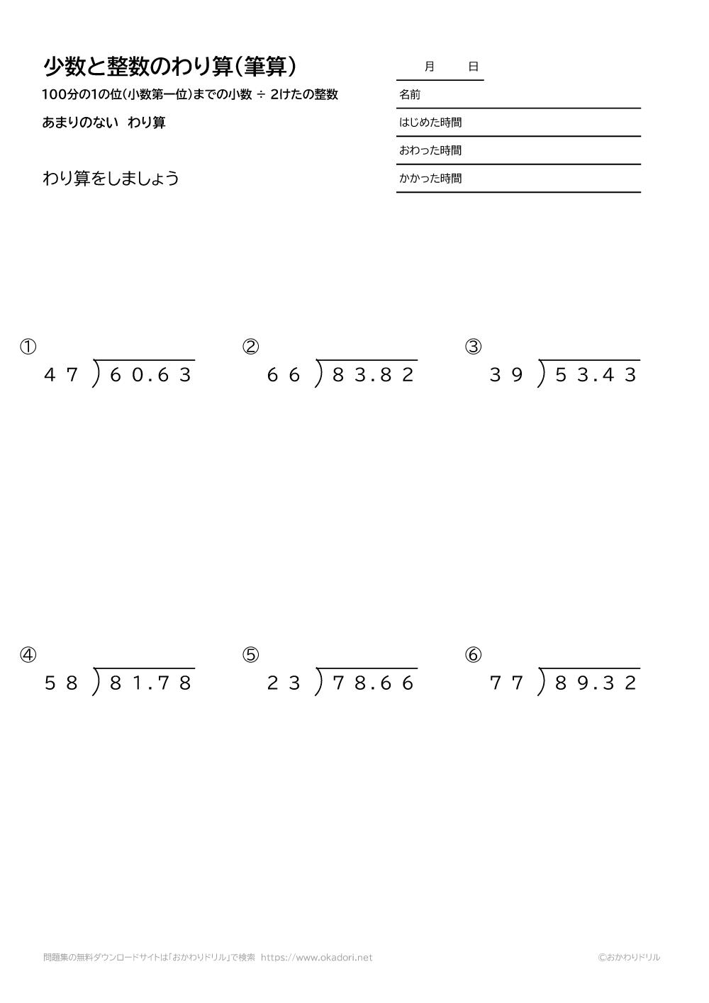100分の1の位(小数第二位)までの小数÷2桁の整数の余りの無い割り算の筆算3