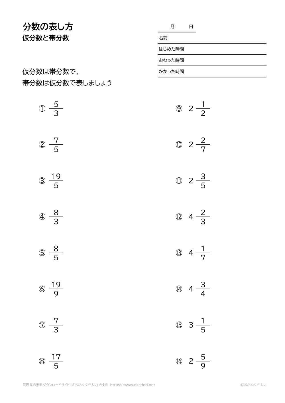 分数の表し方-仮分数と帯分数-1