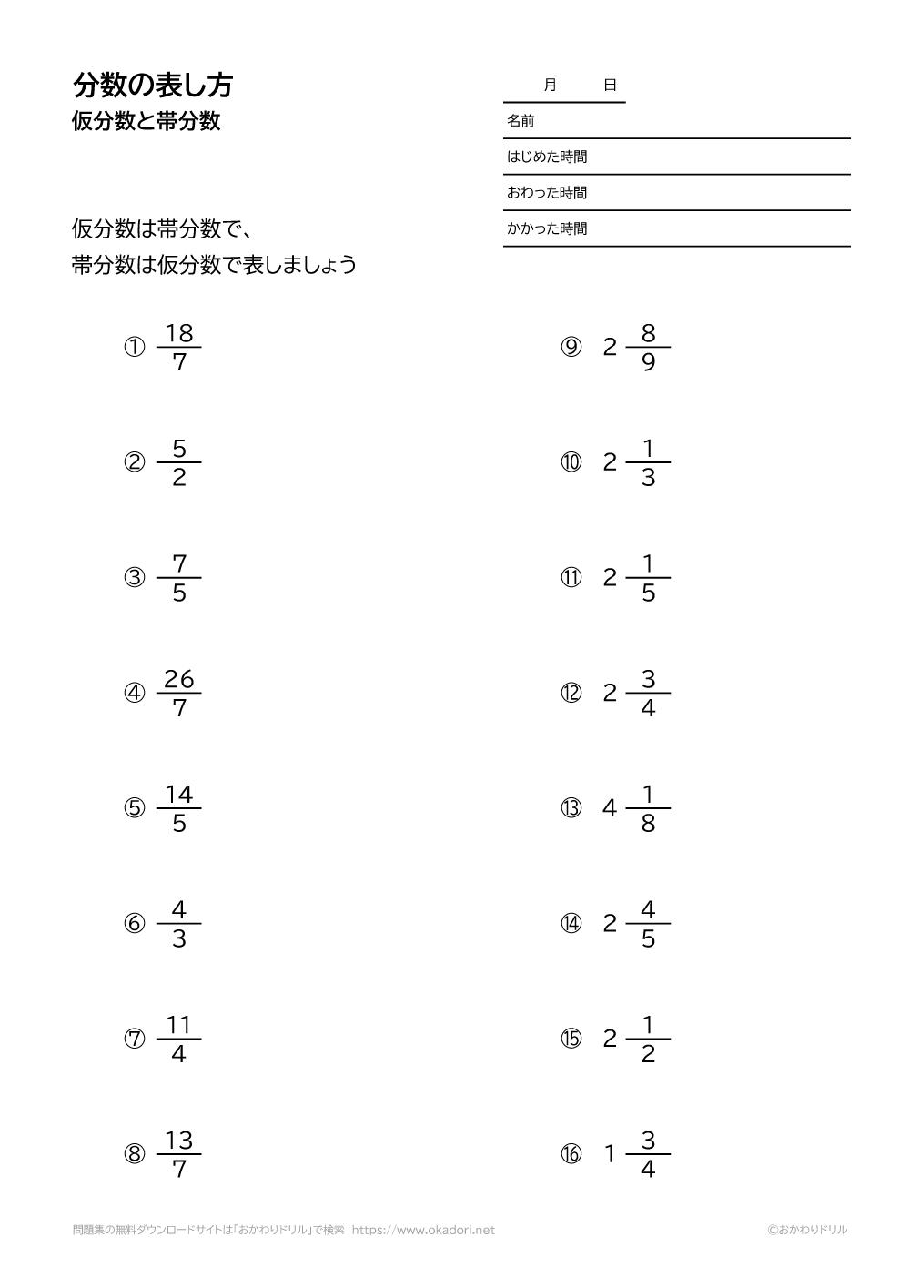 分数の表し方-仮分数と帯分数-2