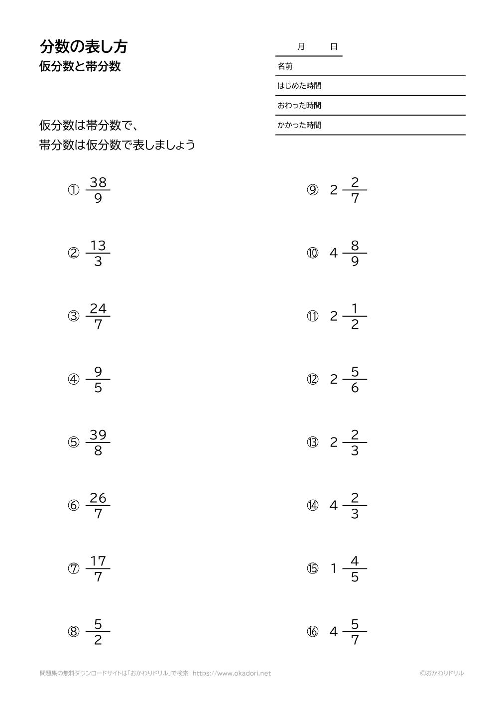 分数の表し方-仮分数と帯分数-5