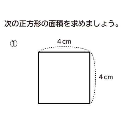 長方形や正方形の面積の単位