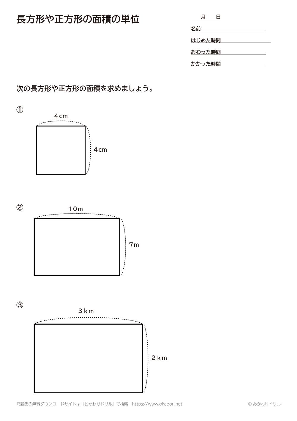 長方形や正方形の面積の単位1