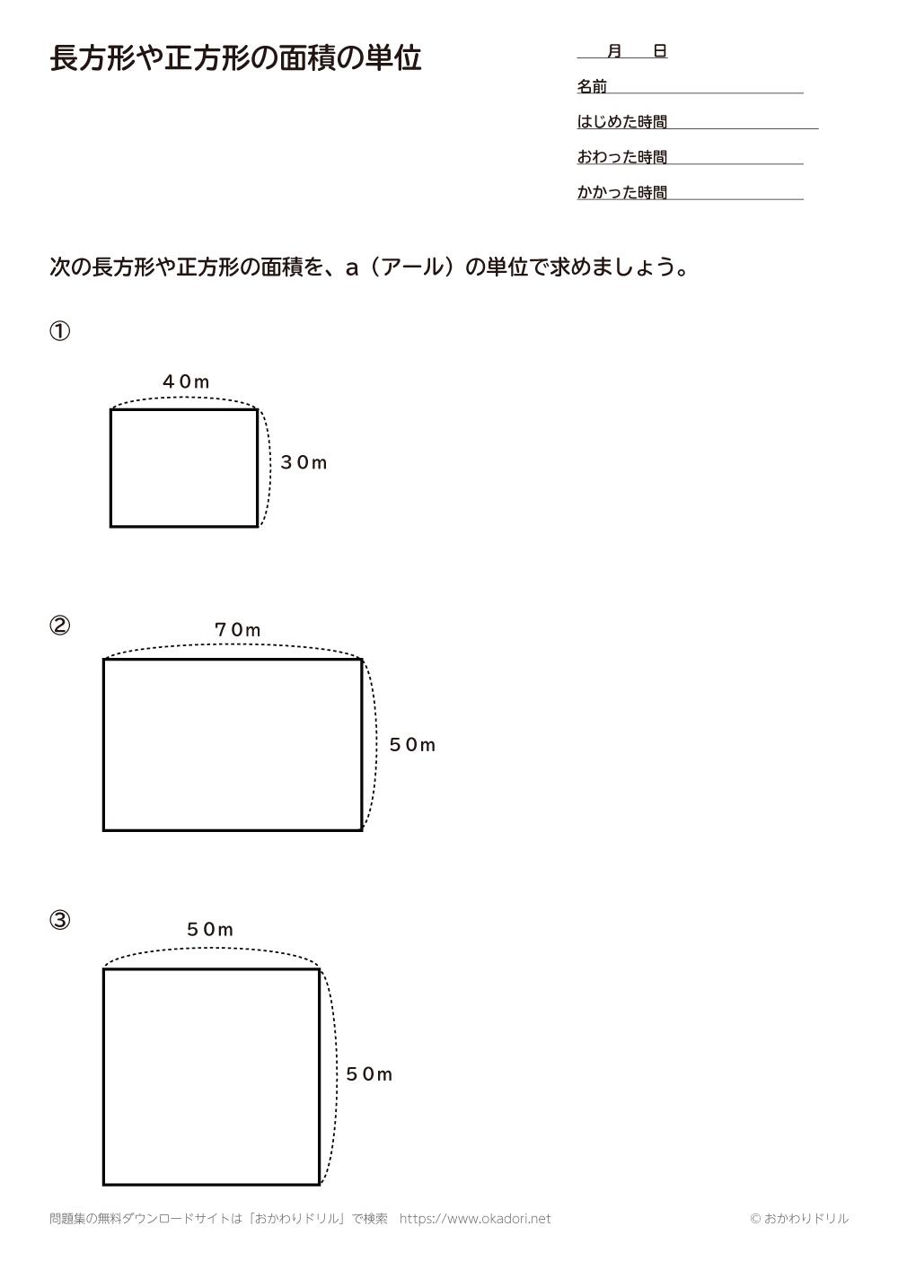 長方形や正方形の面積の単位3