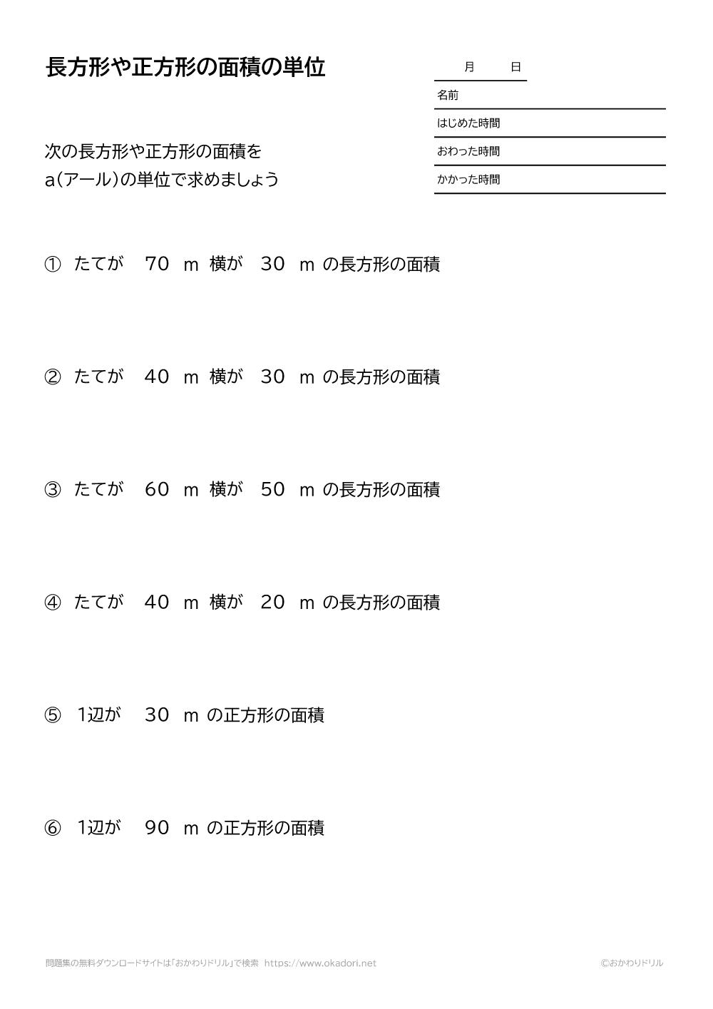 長方形や正方形の面積の単位4