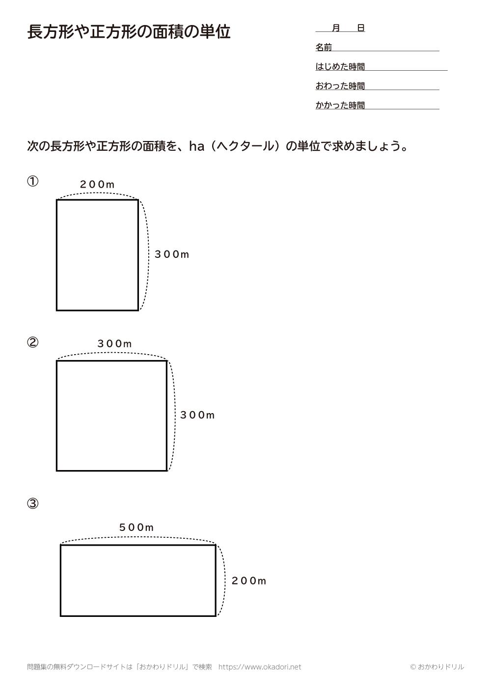 長方形や正方形の面積の単位5