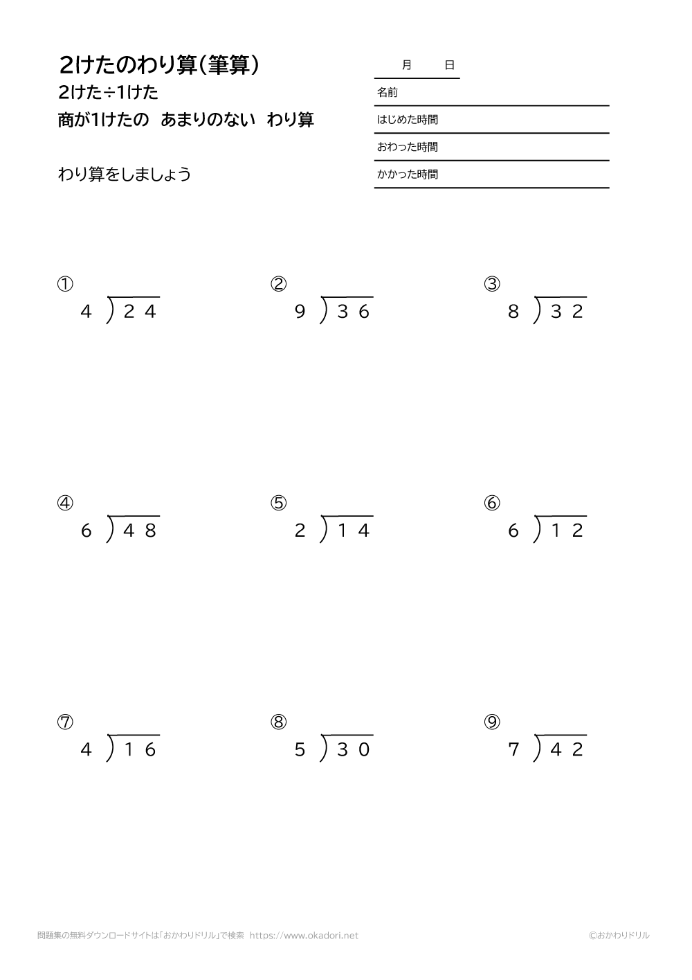 2桁÷1桁の商が1桁になる余りの無い割り算の筆算5