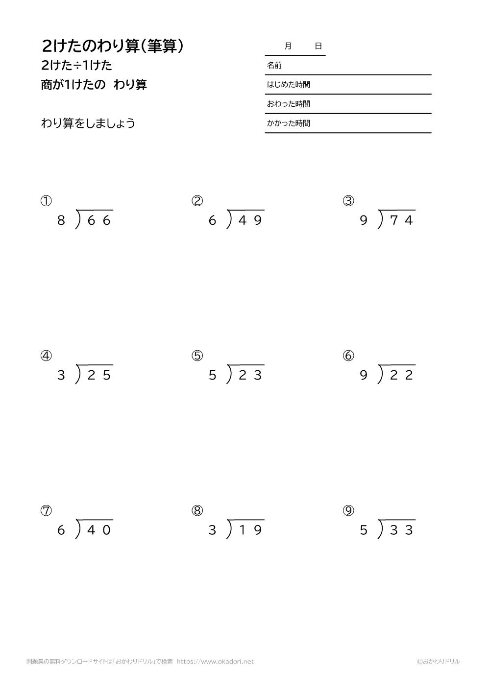 2桁÷1桁の商が1桁になる割り算の筆算1