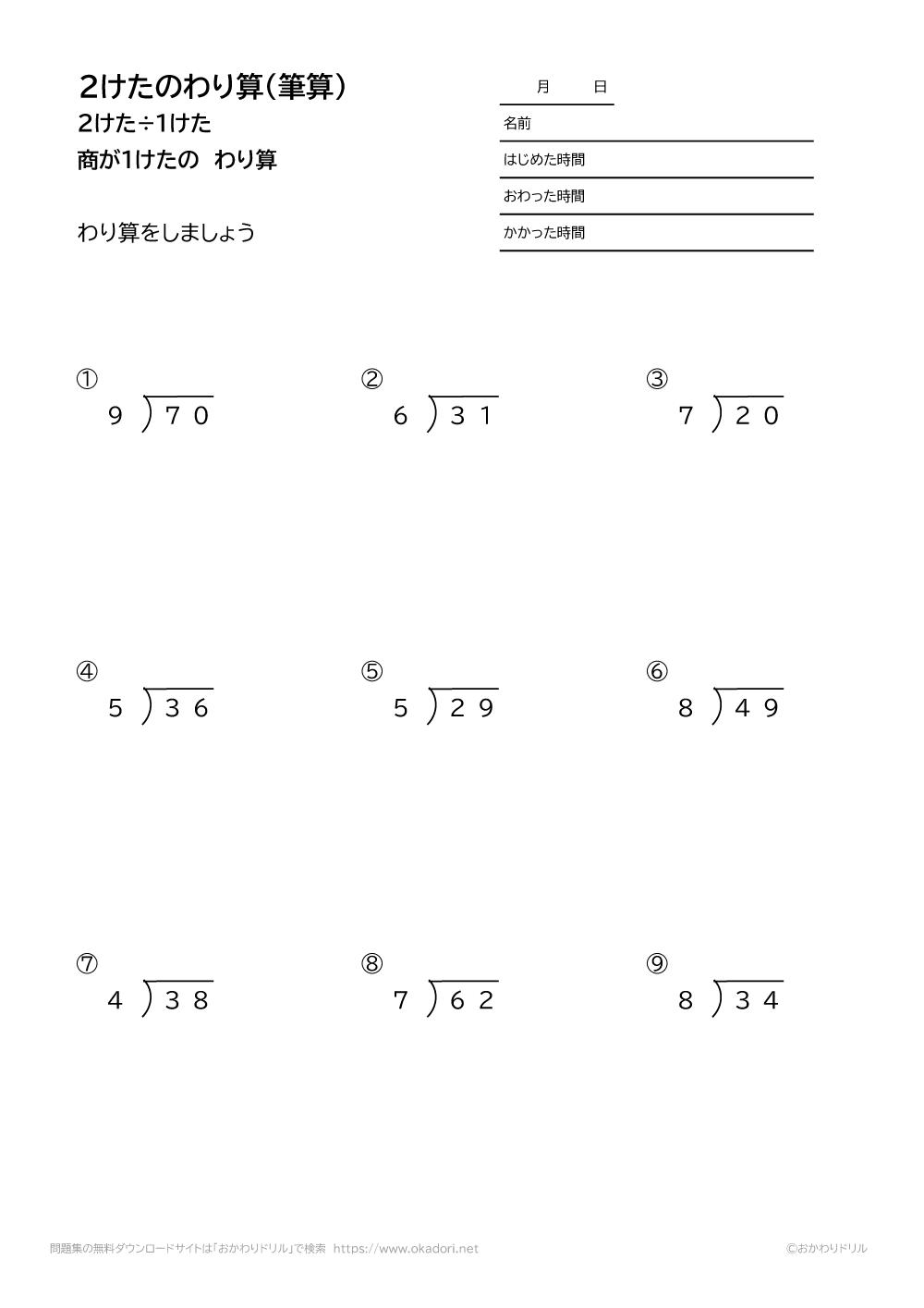 2桁÷1桁の商が1桁になる割り算の筆算3
