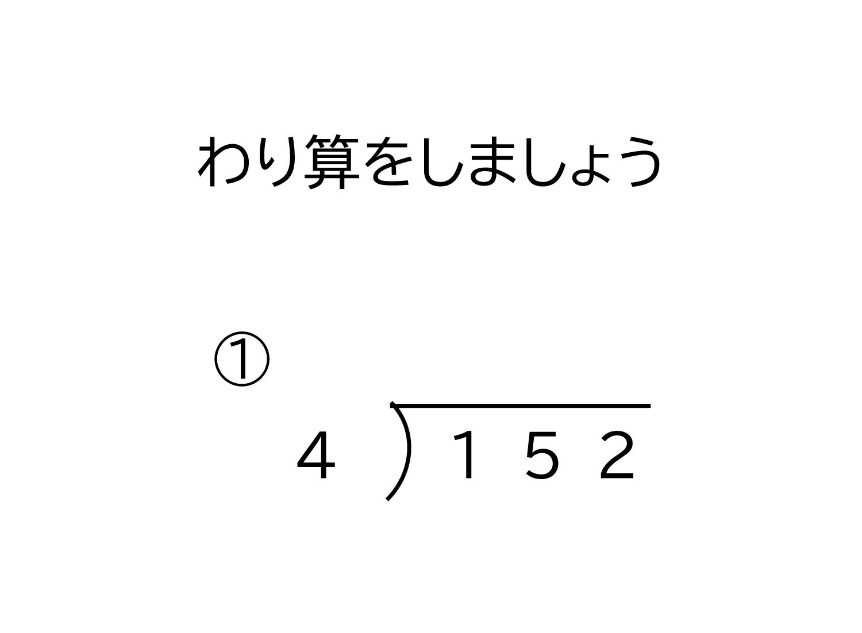 3桁÷1桁の商が2桁になる余りの無い割り算の筆算