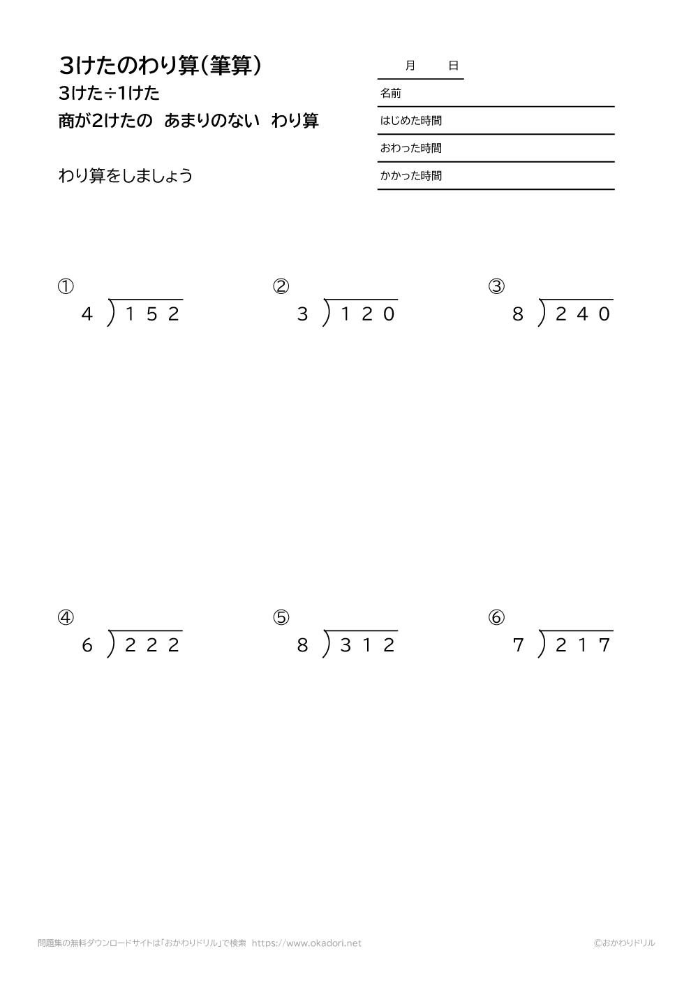 3桁÷1桁の商が2桁になる余りの無い割り算の筆算1