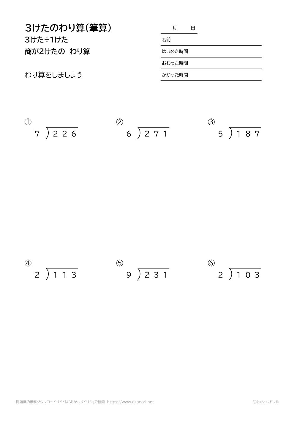 3桁÷1桁の商が2桁になる割り算の筆算2