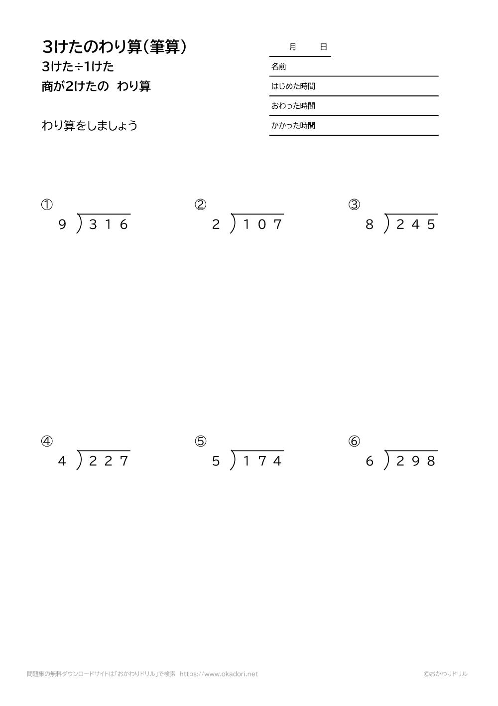 3桁÷1桁の商が2桁になる割り算の筆算3