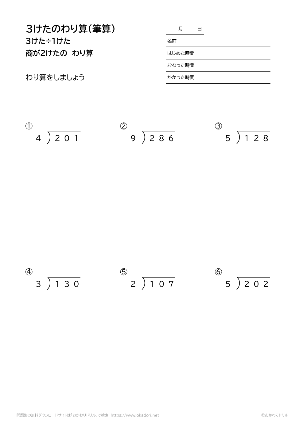3桁÷1桁の商が2桁になる割り算の筆算5