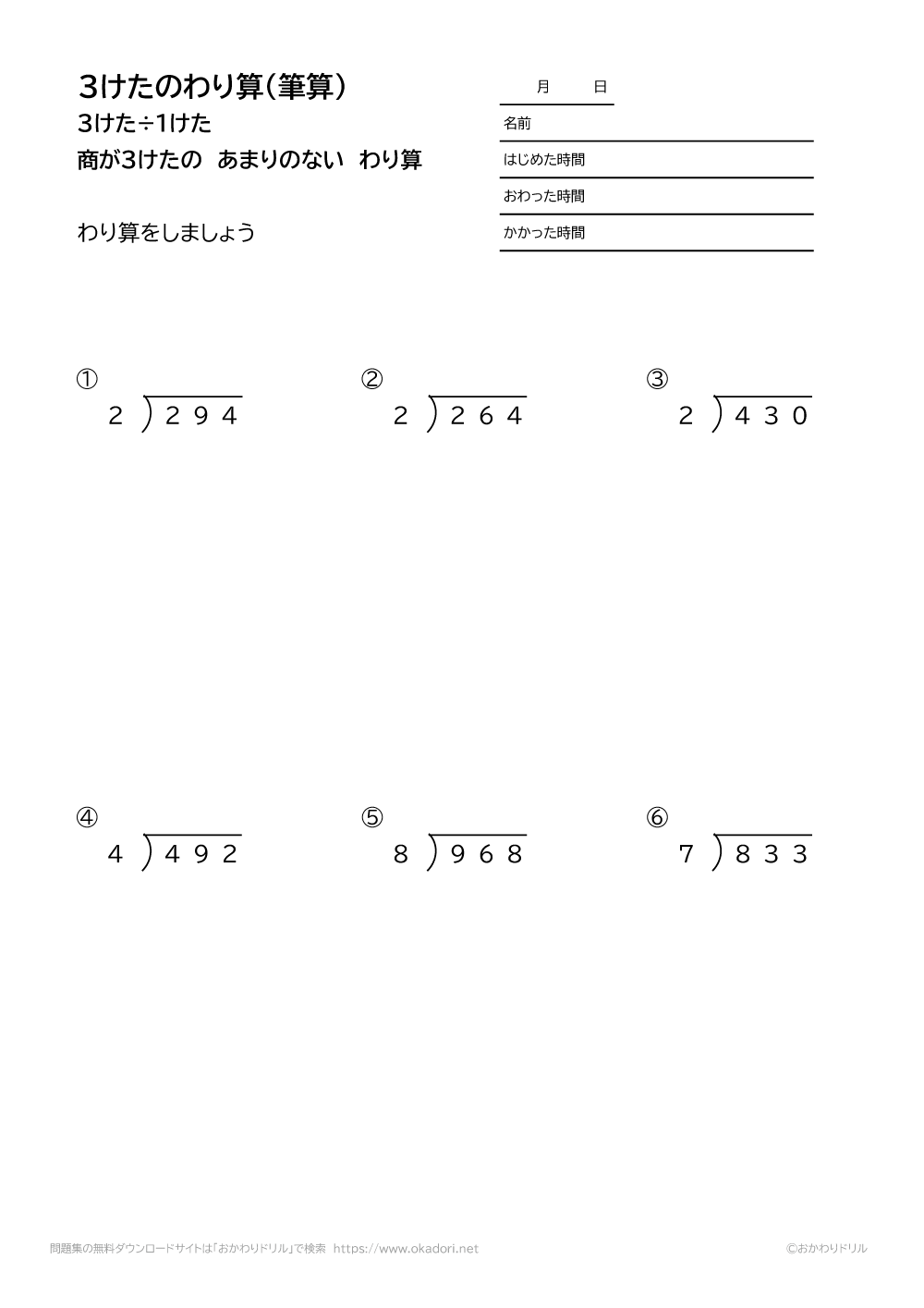 3桁÷1桁の商が3桁になる割り算の筆算1