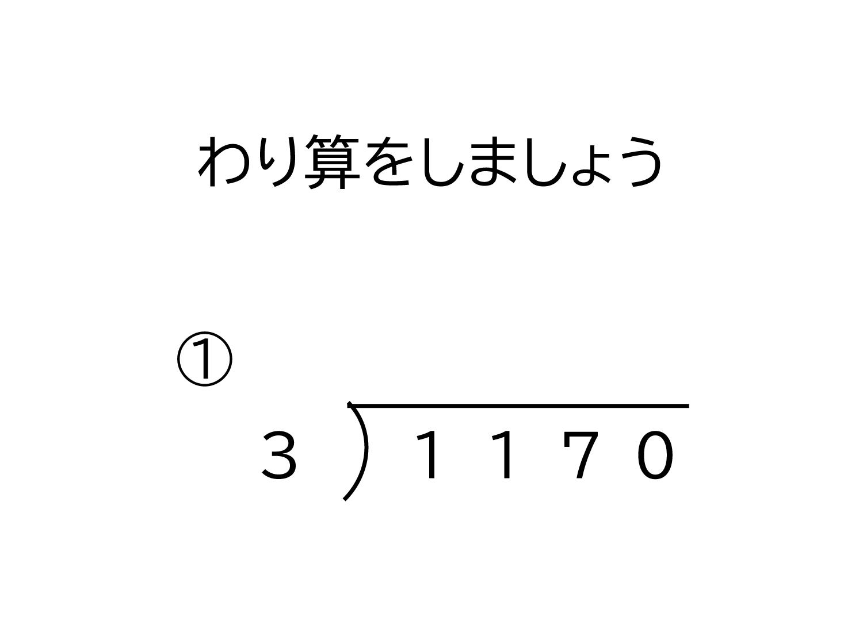 4桁÷1桁の商が3桁になる余りの無い割り算の筆算
