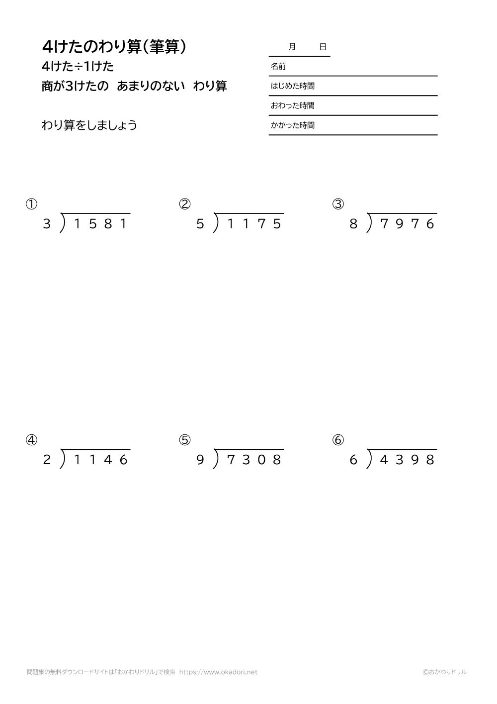 4桁÷1桁の商が3桁になる余りの無い割り算の筆算5