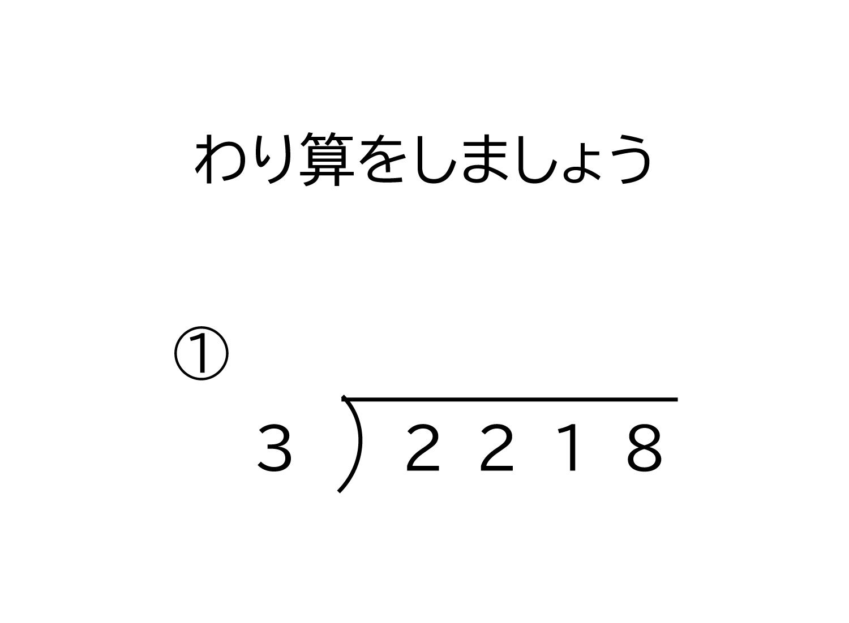 4桁÷1桁の商が3桁になる割り算の筆算