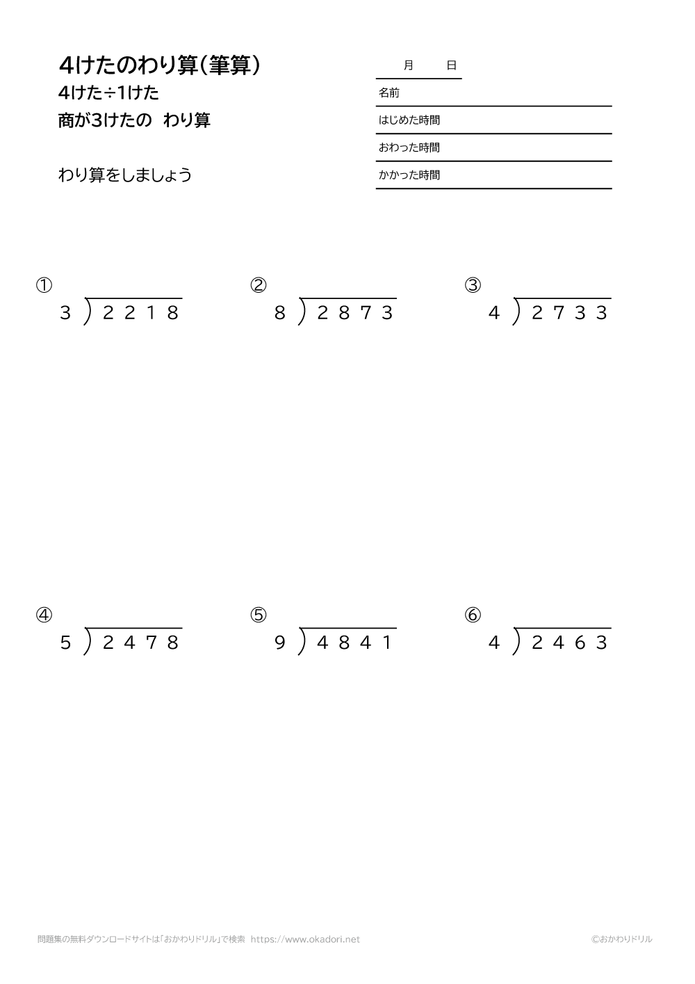 4桁÷1桁の商が3桁になる割り算の筆算1