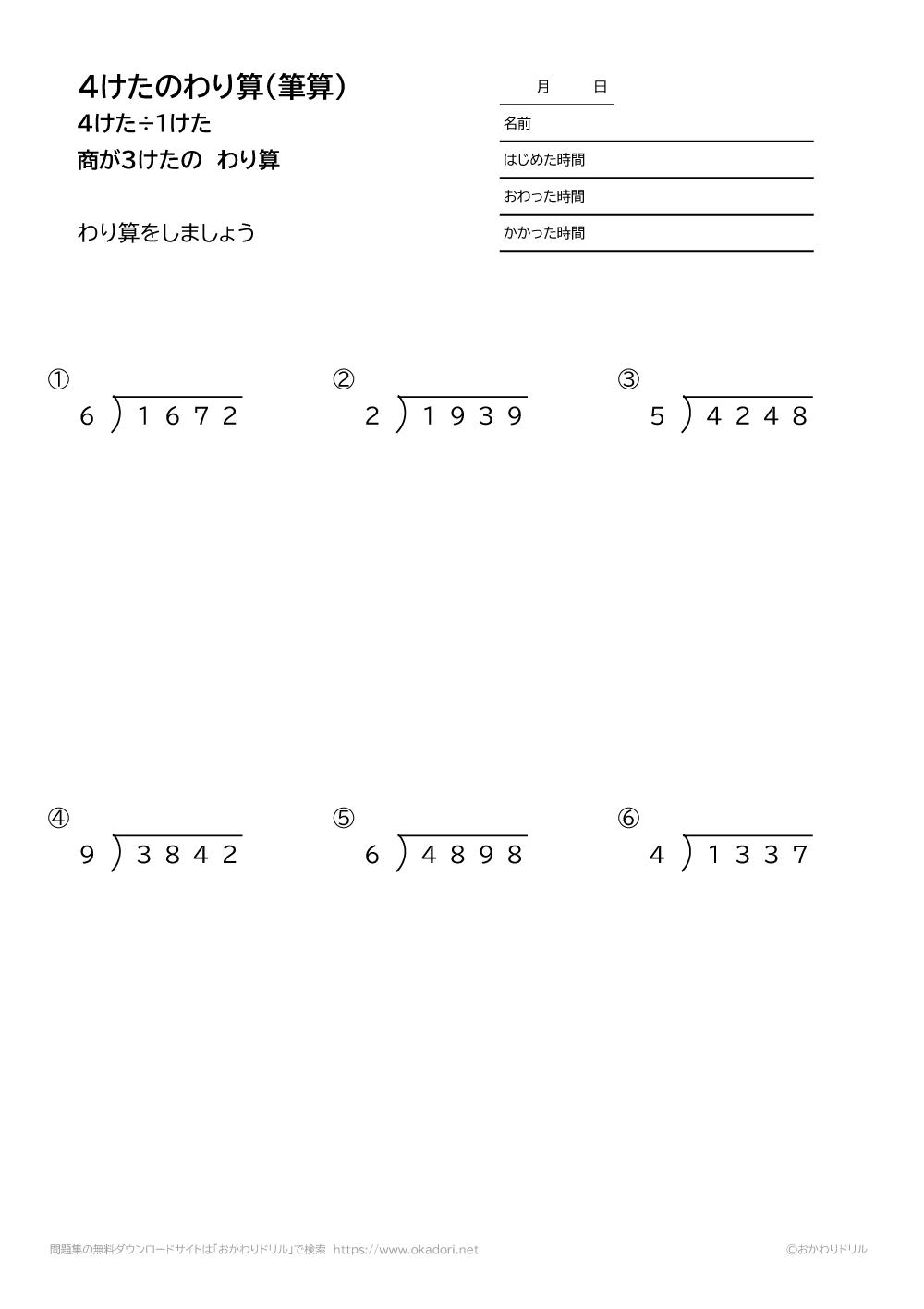 4桁÷1桁の商が3桁になる割り算の筆算2