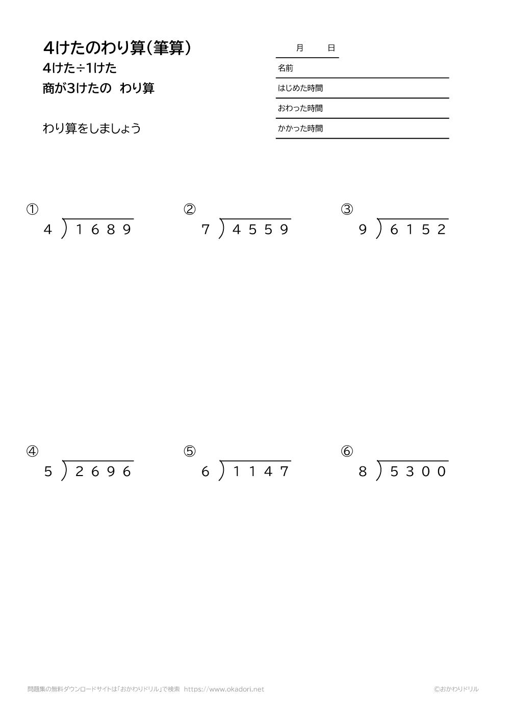 4桁÷1桁の商が3桁になる割り算の筆算3