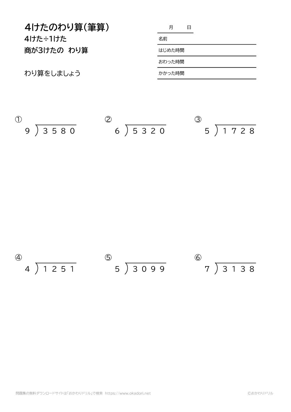 4桁÷1桁の商が3桁になる割り算の筆算4