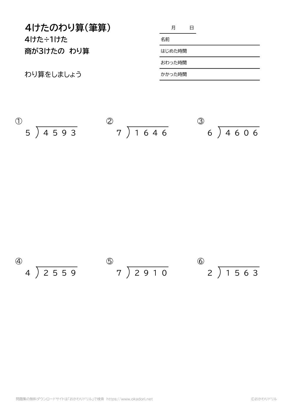 4桁÷1桁の商が3桁になる割り算の筆算5