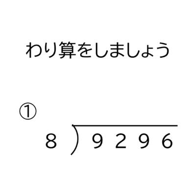 4桁÷1桁の商が4桁になる余りの無い割り算の筆算