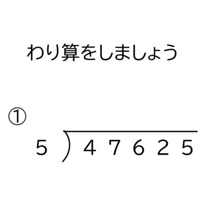 5桁÷1桁の商が4桁になる余りの無い割り算の筆算