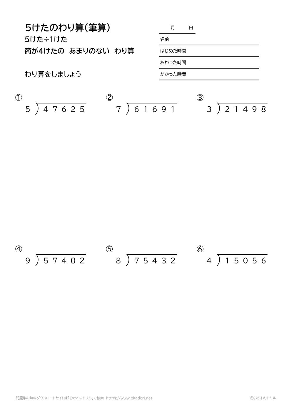 5桁÷1桁の商が4桁になる余りの無い割り算の筆算1