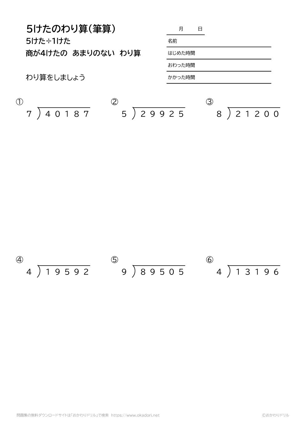 5桁÷1桁の商が4桁になる余りの無い割り算の筆算2