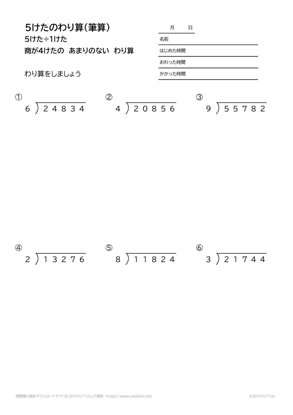 5桁÷1桁の商が4桁になる余りの無い割り算の筆算4