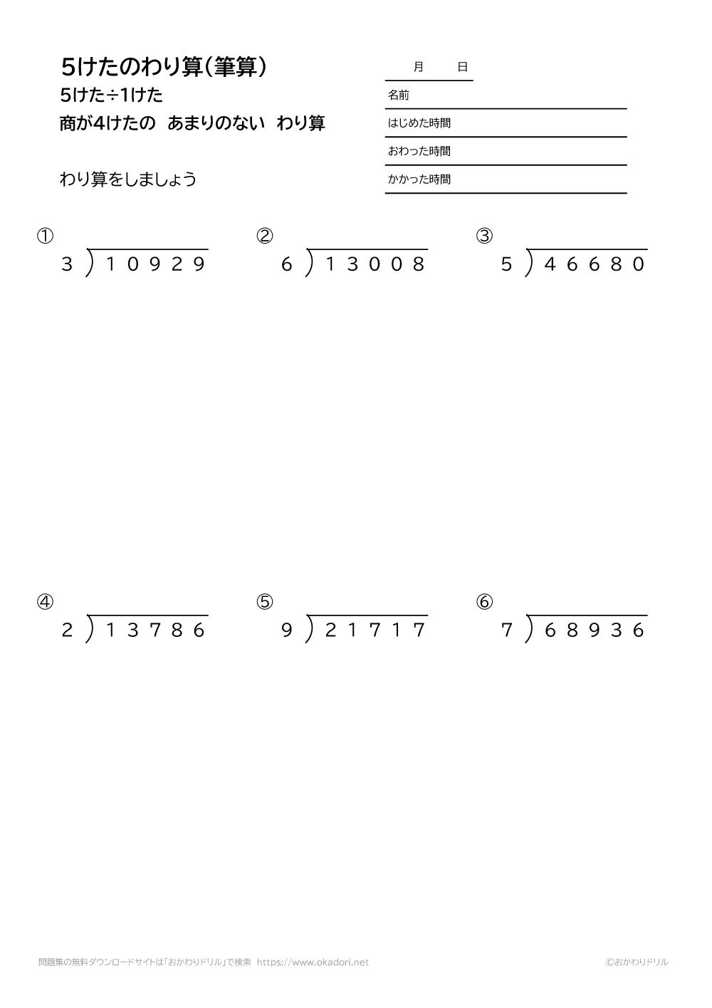5桁÷1桁の商が4桁になる余りの無い割り算の筆算6