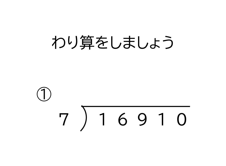 5桁÷1桁の商が4桁になる割り算の筆算