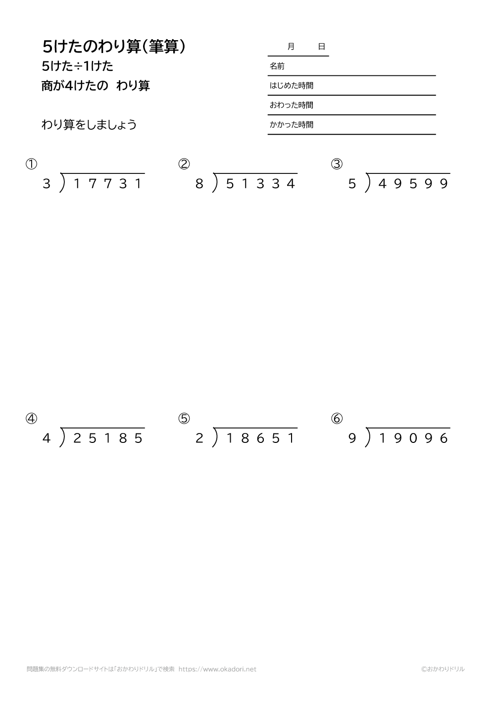 5桁÷1桁の商が4桁になる割り算の筆算3