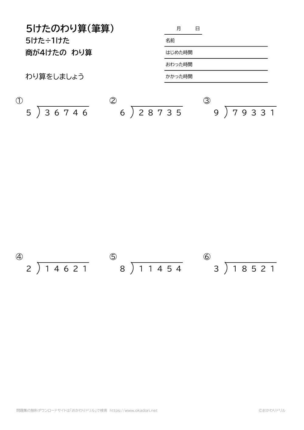 5桁÷1桁の商が4桁になる割り算の筆算4