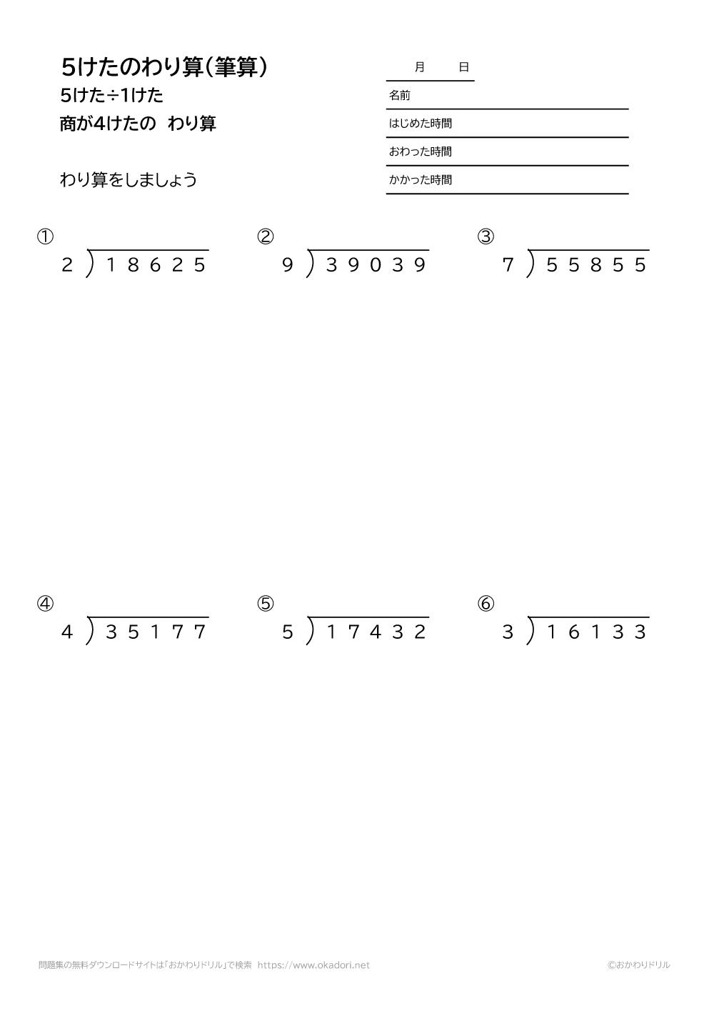 5桁÷1桁の商が4桁になる割り算の筆算5