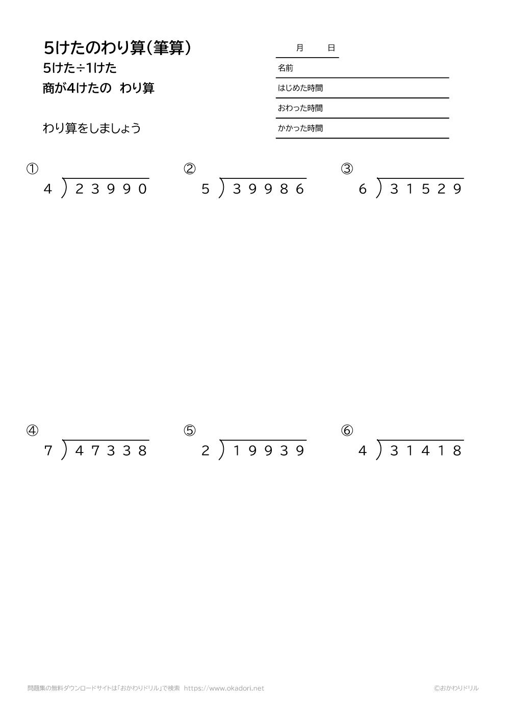 5桁÷1桁の商が4桁になる割り算の筆算6