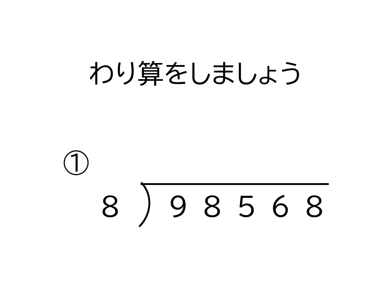 5桁÷1桁の商が5桁になる余りの無い割り算の筆算