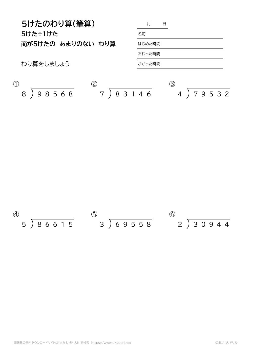 5桁÷1桁の商が5桁になる余りの無い割り算の筆算1